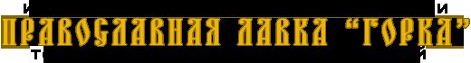 Православная лавка ГОРКА